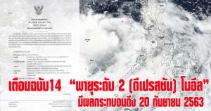"""ประกาศฉบับ 14 เตือน """"พายุระดับ 2 (ดีเปรสชัน) โนอึล"""" มีผลกระทบจนถึงวันที่ 20 กันยายน 2563"""