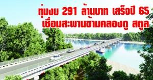 สตูล |  ทางหลวงชนบท บรรเทาความเดือนร้อนของประชาชน เชื่อมสะพานข้ามคลองดู จ.สตูล จากเกาะสู่แผ่นดินใหญ่ คืบหน้าเร็วกว่าแผน คาดก่อสร้างแล้วเสร็จปี 2565
