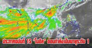 """อุตุฯ ประกาศ ฉบับที่ 15  """"โนอึล"""" อ่อนกำลังเป็นพายุระดับ 1 (หย่อมความกดอากาศต่ำกำลังแรง)"""