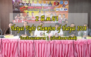 Hatyai Fight Champion of Hatyai 2018