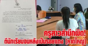 หาดใหญ่   ครูสาวสำนึกผิด! พร้อมรับบทลงโทษ เหตุตีนักเรียนจนหลังเป็นรอยแดง