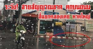 หาดใหญ่ | ระวัง! รถบรรทุกสินค้าขับลากสายสัญญาณขาด ตกบนถนน