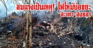 สะเดา | ลมเเรงเป็นเหตุ! ไฟไหม้บ่อขยะเทศบาลเมืองปาดังเบซาร์