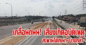 บางกล่ำ | เกลื่อนถนน! เสี่ยงเกิดอุบัติเหตุต่อประชาชน (สะพานโคกเมา)
