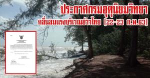 สงขลา | ประกาศกรมอุตุนิยมวิทยา คลื่นลมเเรงบริเวณอ่าวไทย (22-23 ก.พ.63)