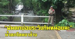 ฝนตก! เที่ยวน้ำตกโตนงาช้าง โปรดเพิ่มความระมัดระวัง