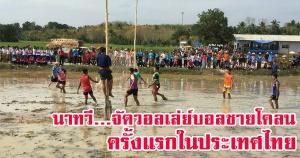 สงขลา | วอลเล่ย์บอลชายโคลนครั้งแรกในไทย