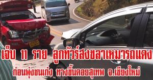 เชียงใหม่ |  สี่ล้อแดงเหมาชาวสงขลาชนรถเก๋ง  เจ็บ 11 ราย บริเวณทางขึ้นดอยสุเทพ