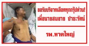 หาดใหญ่ | ขอรับบริจาคเลือดด่วน! เพื่อนายสมชาย ปาธะรัตน์