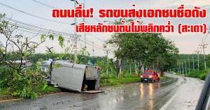 สะเดา   ถนนลื่น! รถขนส่งเอกชนชื่อดัง เสียหลักชนต้นไม้พลิกคว่ำ