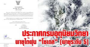 """ประกาศกรมอุตุนิยมวิทยา พายุไต้ฝุ่น """"โซเดล"""" (พายุระดับ 5)"""