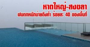 สงขลา-หาดใหญ่ | ฝนตกหนักบ่ายถึงค่ำ ร้อยละ 40 ของพื้นที่