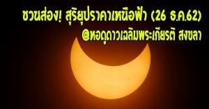 หาดใหญ่ | ชวนมาส่องสุริยุปราคาส่วนเหนือฟ้าเมืองไทย 26 ธ.ค. @หอดูดาวเฉลิมพระเกียรติ 7 รอบ พระชนมพรรษา สงขลา
