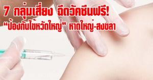 หาดใหญ่ | 7 กลุ่มเสี่ยง ฉีดวัคซีนป้องกันไข้หวัดใหญ่ฟรี! ที่รพ. ทุกแห่งที่ร่วมโครงการบัตรทอง