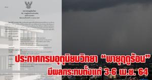 """ประกาศกรมอุตุนิยมวิทยา """"พายุฤดูร้อนบริเวณประเทศไทย (มีผลกระทบตั้งแต่วันที่ 3-6 เมษายน 2564)"""""""