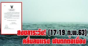 สงขลา   ระวังคลื่นลมแรง! บริเวณอ่าวไทยตอนล่าง และอาจจะทำให้ฝนตกหนัก เรือเล็กควรงดออกจากฝั่ง