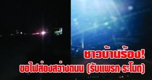 ระโนด | วอนหน่วยงานเข้าแก้ไข!ไฟส่องถนนทางหลวงสาย 4083 (รับแพรก-ระโนด) หวั่นเกิดอันตราย