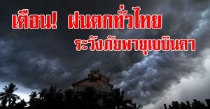เตือนฝนตกทั่วไทย ระวังภัยพายุเบบินคา | สงขลา มีฝนฟ้าคะนอง ในระหว่างบ่ายถึงค่ำ