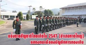 หาดใหญ่ | ประกาศ! ให้ชายที่มีสัญชาติไทยตามกฎหมายเกิดในปี 2547 ภูมิลำเนาอยู่ในอำเภอหาดใหญ่ ไปแสดงตนเพื่อลงบัญชีทหารกองเกิน จนถึงวันที่ 31 ธันวาคม 2564