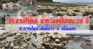 ปะการังโผล่..หลังน้ำทะเลลดลงต่ำสุดในรอบ 20 ปี บริเวณแนวปะการังที่บริเวณอ่าวมุก อ่าวใหญ่ และอ่าวเทียน ของเกาะทะลุ จังหวัดประจวบคีรีขันธ์