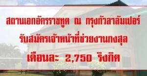 สถานเอกอัครราชทูต ณ กรุงกัวลาลัมเปอร์รับสมัครเจ้าหน้าที่ช่วยงานกงสุล เดือนละ 2,750 ริงกิต