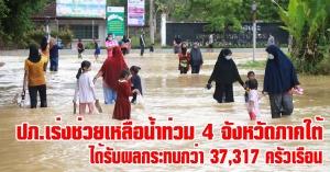 สงขลา | ปภ. เร่งช่วยเหลือน้ำท่วม 4 จังหวัดภาคใต้ อย่างเต็มกำลัง หลังประชาชนได้รับผลกระทบกว่า 37,317 ครัวเรือน