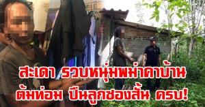 สะเดา   รวบหนุ่มพม่าคาบ้าน ต้มท่อม ปืนลูกซองสั้น ครบ!
