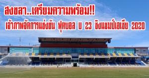 สงขลา | เตรียมความพร้อม!! เจ้าภาพจัดการแข่งขัน ฟุตบอล U 23 ชิงแชมป์เอเซีย 2020