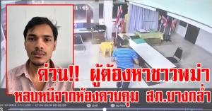 บางกล่ำ   ด่วน!! ผู้ต้องหาคดีมนุษย์ชาวพม่า หลบหนีจากห้องควบคุม