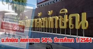 สงขลา | มหาวิทยาลัยทักษิณขานรับนโยบายลดค่าธรรมเนียมการศึกษา 50% ตามมติคณะรัฐมนตรี วันที่ 27 กรกฏาคม 2564
