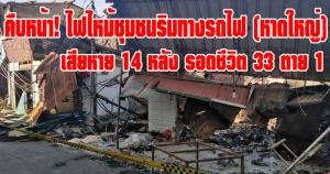 หาดใหญ่ | คืบหน้า! เหตุเพลิงไหม้ชุมชนริมทางรถไฟ เสียหายทั้งหมด 14 หลัง หนีตาย 33 ตาย 1 ราย