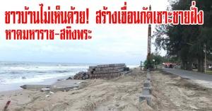 สทิงพระ | ชาวบ้านไม่เห็นด้วย! สร้างเขื่อนกัดเซาะชายฝั่ง (หาดมหาราช)