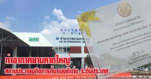 หาดใหญ่ | ท่าอากาศยานหาดใหญ่ รับมอบรางวัลสถานประกอบกิจการที่มีระบบบริหารจัดการด้านแรงงานยอดเยี่ยม ประจำปี 2564 (Thailand Labour Management Excellence Award 2021)