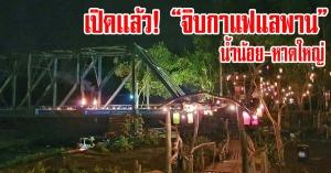 """หาดใหญ่   เปิดอย่างเป็นทางการ! """"จิบกาแฟแลพาน"""" @สะพานรถไฟน้ำน้อย"""