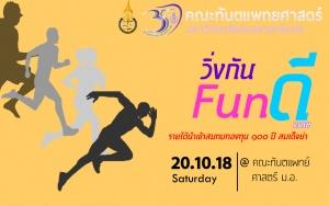ชวนชาวหาดใหญ่ ร่วมโครงการเดิน-วิ่ง มินิมาราธอน (วิ่งกัน..FUN ดี ครั้งที่ 1)