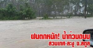 สตูล | ฝนตกหนัก! น้ำเอ่อล้นท่วมถนน บริเวณถนนสายสวนเทศ-ละงู