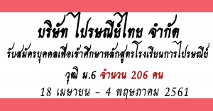 บริษัท ไปรษณีย์ไทย จำกัด รับสมัครบุคคลเพื่อเข้าศึกษาหลักสูตรโรงเรียนการไปรษณีย์