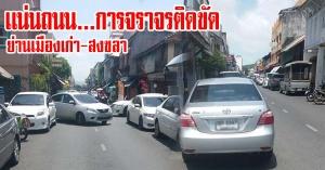 สงขลา | เเน่นถนน! การจราจรติดขัด ย่านเมืองเก่า-ถนนนางงาม
