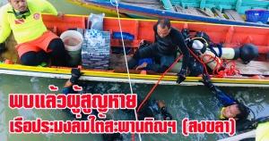 สงขลา | พบแล้วผู้สูญหาย เรือประมงล่มใต้สะพานติณฯ (สงขลา)