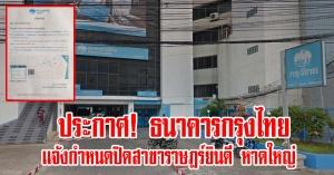 หาดใหญ่ | ธนาคารกรุงไทยประกาศ! เเจ้งกำหนดปิดสาขาราษฎร์ยินดี ตั้งเเต่วันที่ 15 ธันวาคม 2562 เป็นต้นไป