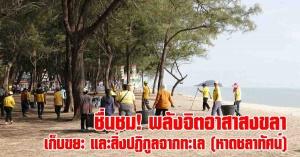 สงขลา | Big Cleaning Day เก็บกวาดขยะ เศษกิ่งไม้ ซากวัชพืช และสิ่งปฏิกูลจากทะเลบริเวณชายหาดชลาทัศน์