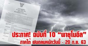 """สงขลา   ประกาศกรมอุตุนิยมวิทยา เรื่อง พายุระดับ 3 (โซนร้อน) """"โนอึล"""" ฉบับที่10 มีผลกระทบตั้งแต่วันที่ 18 - 20 กันยายน 2563 จ.สงขลาฝนตกหนักร้อยละ 60 ของพื้นที่"""