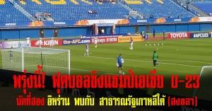 สงขลา | พรุ่งนี้! (12/1/63) ฟุตบอลชิงแชมป์เอเชีย U-23 นัดที่สอง อิหร่าน พบกับ สาธารณรัฐเกาหลีใต้ ณ สนามกีฬาติณสูลานนท์