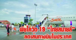 """พิษโควิด-19 สายการบินไทยสมายล์ประกาศลด """"เส้นทางการบินในประเทศ"""""""