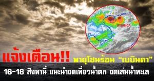 """แจ้งเตือน !! พายุโซนร้อน """"เบบินคา"""" ทำเหนือ-อีสาน มีฝนตกหนัก ภาคใต้ แนะนำงดเที่ยวน้ำตก ลงเล่นน้ำทะเล"""