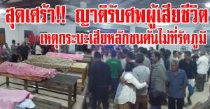 รัตภูมิ   สุดเศร้า!! รับศพผู้เสียชีวิตเหตุกระบะเสียหลักชนต้นไม้ กลับไปบำเพ็ญกุศลที่พัทลุง