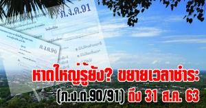 หาดใหญ่   ประกาศ! เลื่อนเวลายื่นชำระภาษีเงินได้บุคคลธรรมดาได้ถึง 31 สิงหาคม 2563 นี้