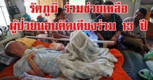 รัตภูมิ | ร่วมช่วยเหลือ ผู้ป่วยนอนติดเตียงร่วม 13 ปี
