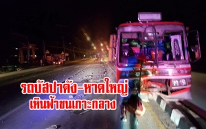 รถบัส ปาดัง - หาดใหญ่ เสียหลักชนเกาะกลางถนน