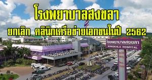 โรงพยาบาลสงขลา ยกเลิก คลินิกเครือข่ายเอกชนในปี 2562